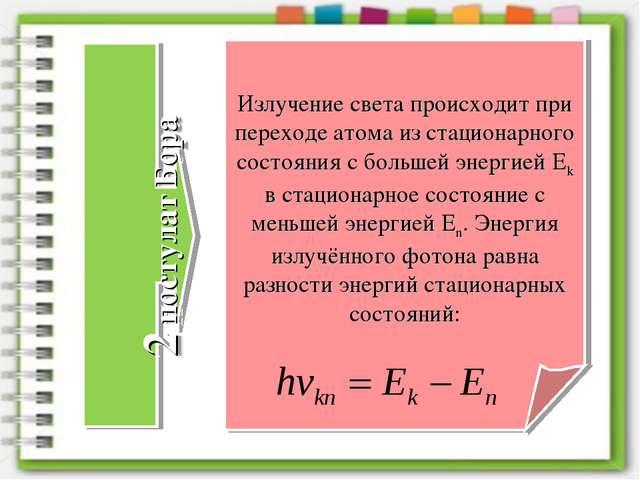 Излучение света происходит при переходе атома из стационарного состояния с б...