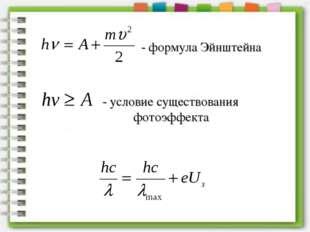 - формула Эйнштейна - условие существования фотоэффекта