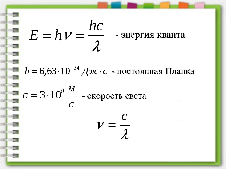 - энергия кванта - постоянная Планка - скорость света
