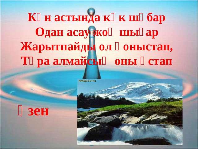 Күн астында көк шұбар Одан асау жоқ шығар Жарытпайды ол қоныстап, Тұра алмайс...