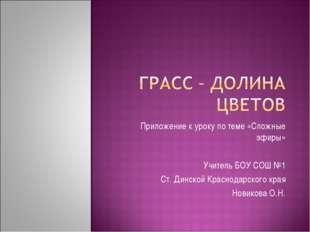 Приложение к уроку по теме «Сложные эфиры» Учитель БОУ СОШ №1 Ст. Динской Кра