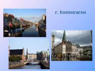 г. Копенгаген