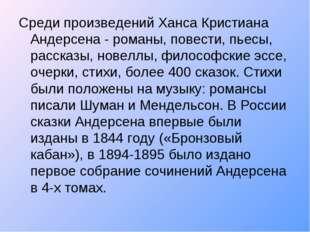 Среди произведений Ханса Кристиана Андерсена - романы, повести, пьесы, расска