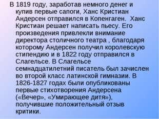 В 1819 году, заработав немного денег и купив первые сапоги, Ханс Кристиан Анд