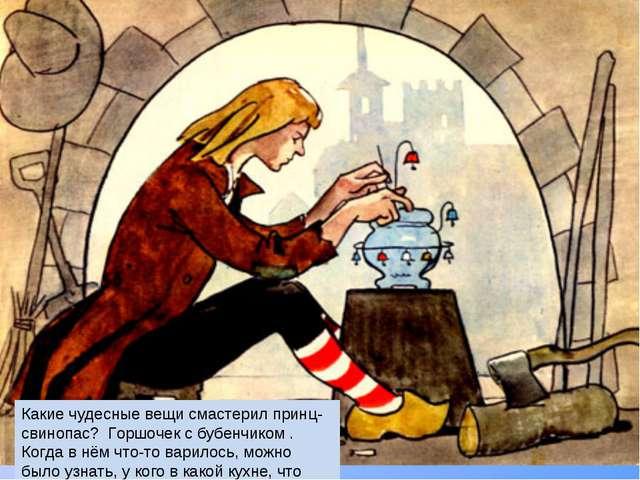 Какие чудесные вещи смастерил принц-свинопас? Горшочек с бубенчиком . Когда в...