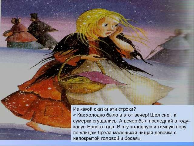 Из какой сказки эти строки? « Как холодно было в этот вечер! Шел снег, и суме...
