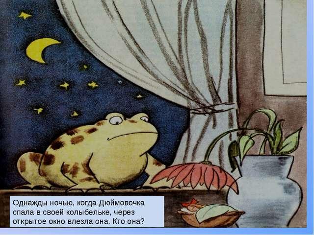 Однажды ночью, когда Дюймовочка спала в своей колыбельке, через открытое окно...