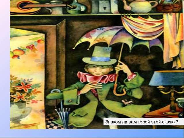 Знаком ли вам герой этой сказки?