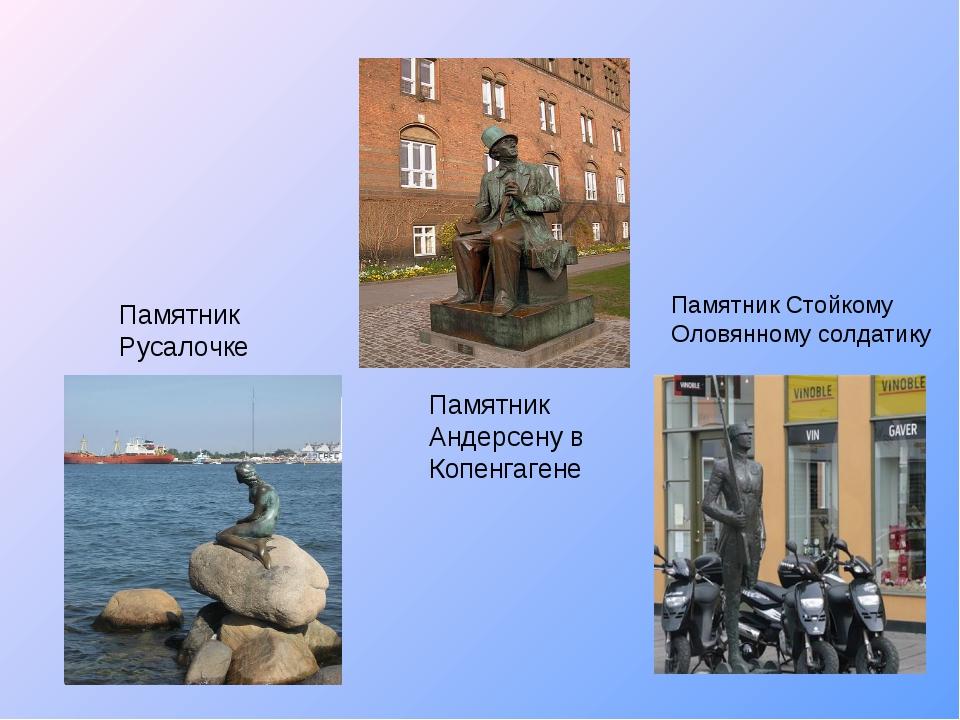 Памятник Андерсену в Копенгагене Памятник Русалочке Памятник Стойкому Оловянн...