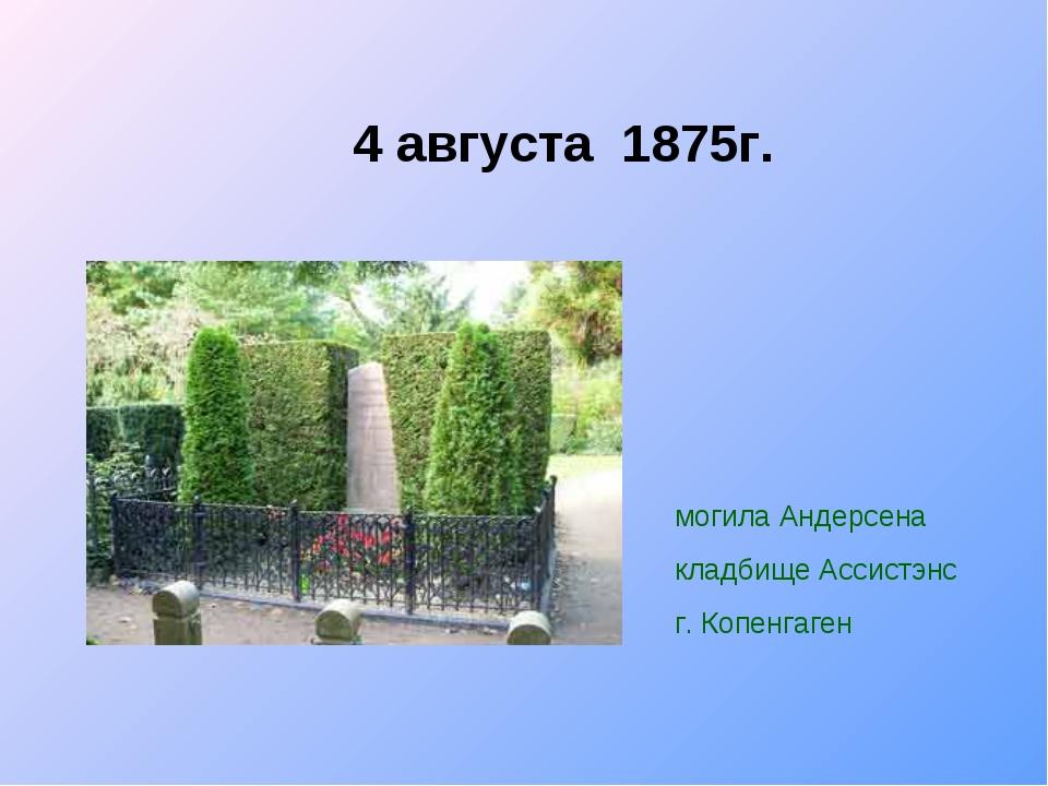 4 августа 1875г. могила Андерсена кладбище Ассистэнс г. Копенгаген