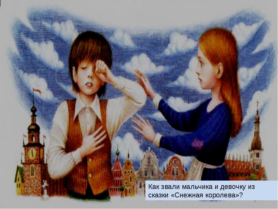 Как звали мальчика и девочку из сказки «Снежная королева»?