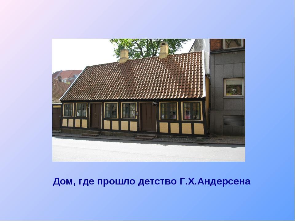 Дом, где прошло детство Г.Х.Андерсена