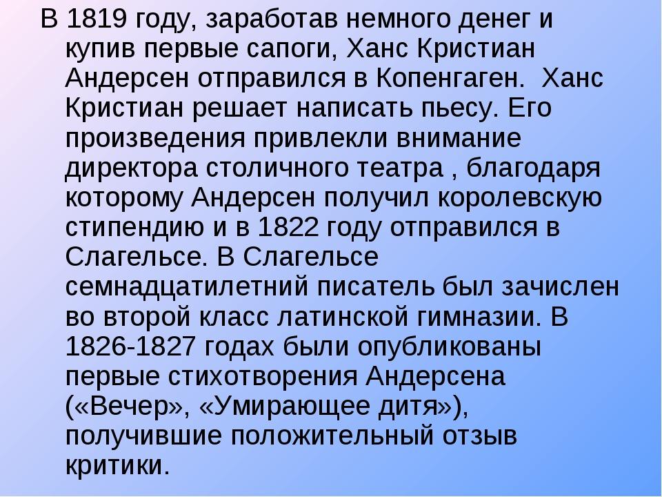 В 1819 году, заработав немного денег и купив первые сапоги, Ханс Кристиан Анд...