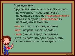 Подведем итог: В русском языке есть слова. В которых присутствуют сочетания б