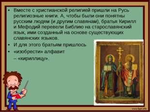 Вместе с христианской религией пришли на Русь религиозные книги. А, чтобы был