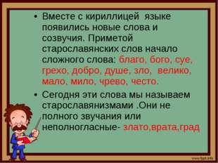 Вместе с кириллицей языке появились новые слова и созвучия. Приметой старосла