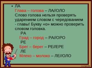 ЛА Глава – голова – ЛА//ОЛО Слово голова нельзя проверять ударением словом с