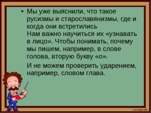 Мы уже выяснили, что такое русизмы и старославянизмы, где и когда они встрети