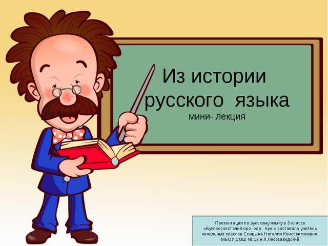 Из истории русского языка мини- лекция Презентация по русскому языку в 3 клас...