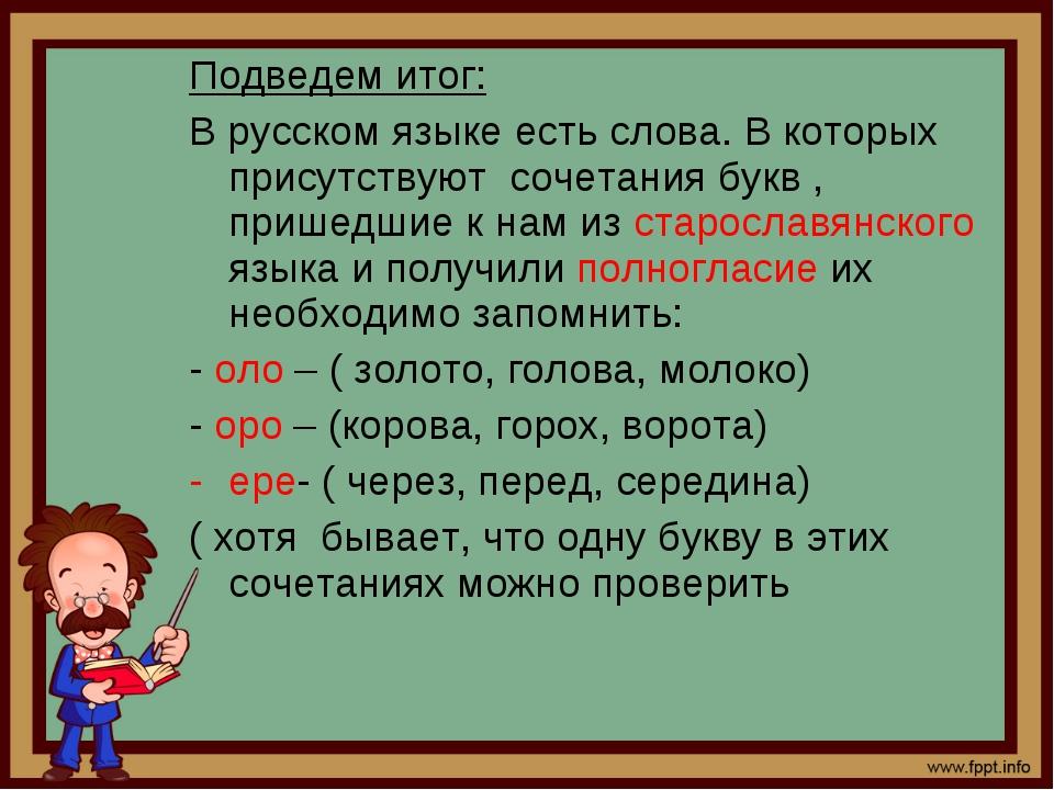 Подведем итог: В русском языке есть слова. В которых присутствуют сочетания б...