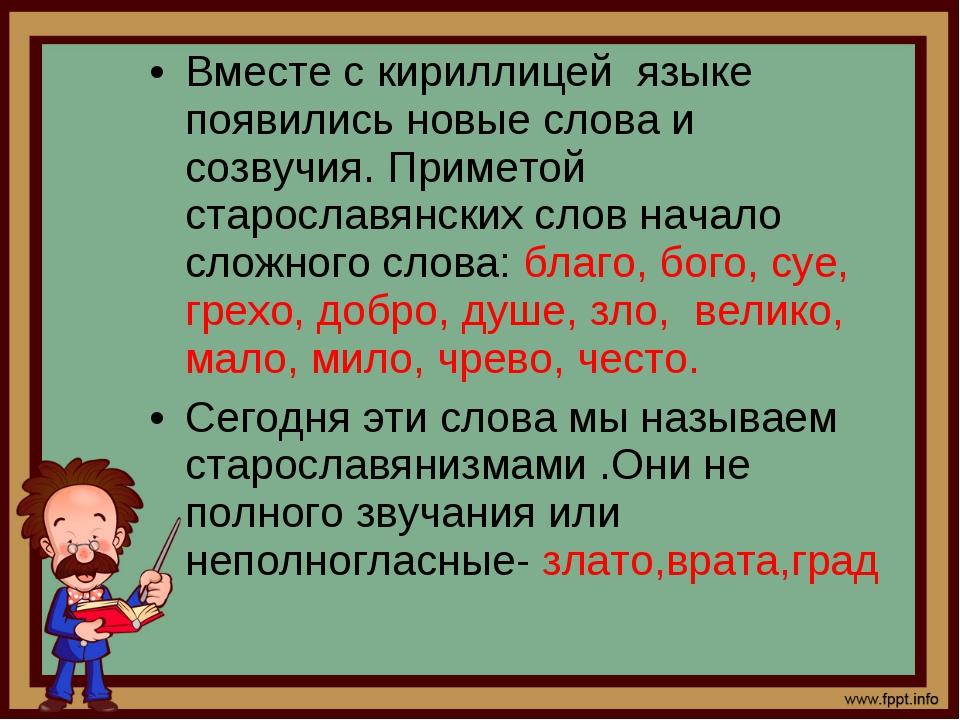 Вместе с кириллицей языке появились новые слова и созвучия. Приметой старосла...