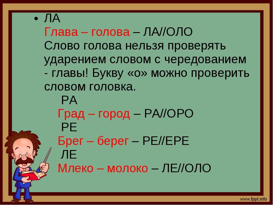 ЛА Глава – голова – ЛА//ОЛО Слово голова нельзя проверять ударением словом с...