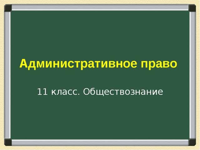 Административное право 11 класс. Обществознание