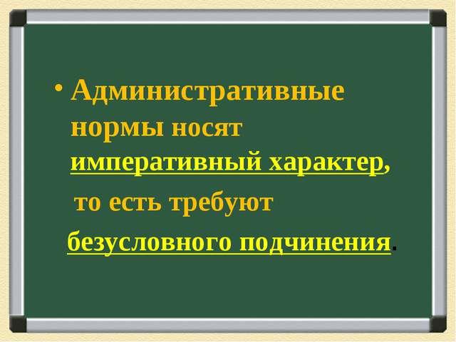 . Административные нормы носят императивный характер, то есть требуют безусл...