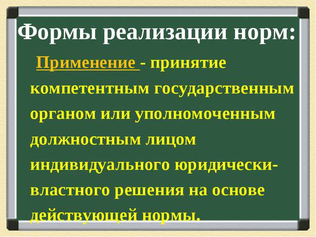 Формы реализации норм: Применение - принятие компетентным государственным ор...