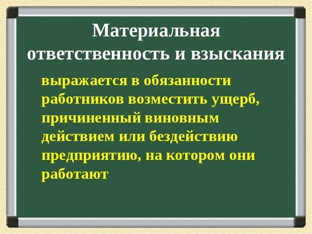 Материальная ответственность и взыскания выражается в обязанности работников...