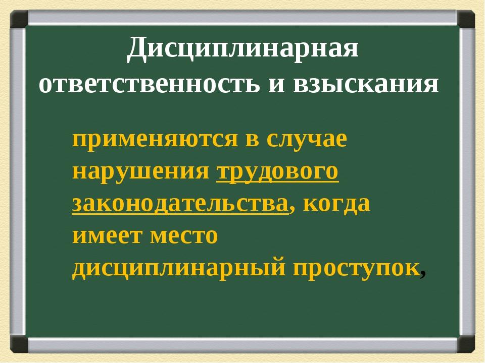 Дисциплинарная ответственность и взыскания применяются в случае нарушения тр...