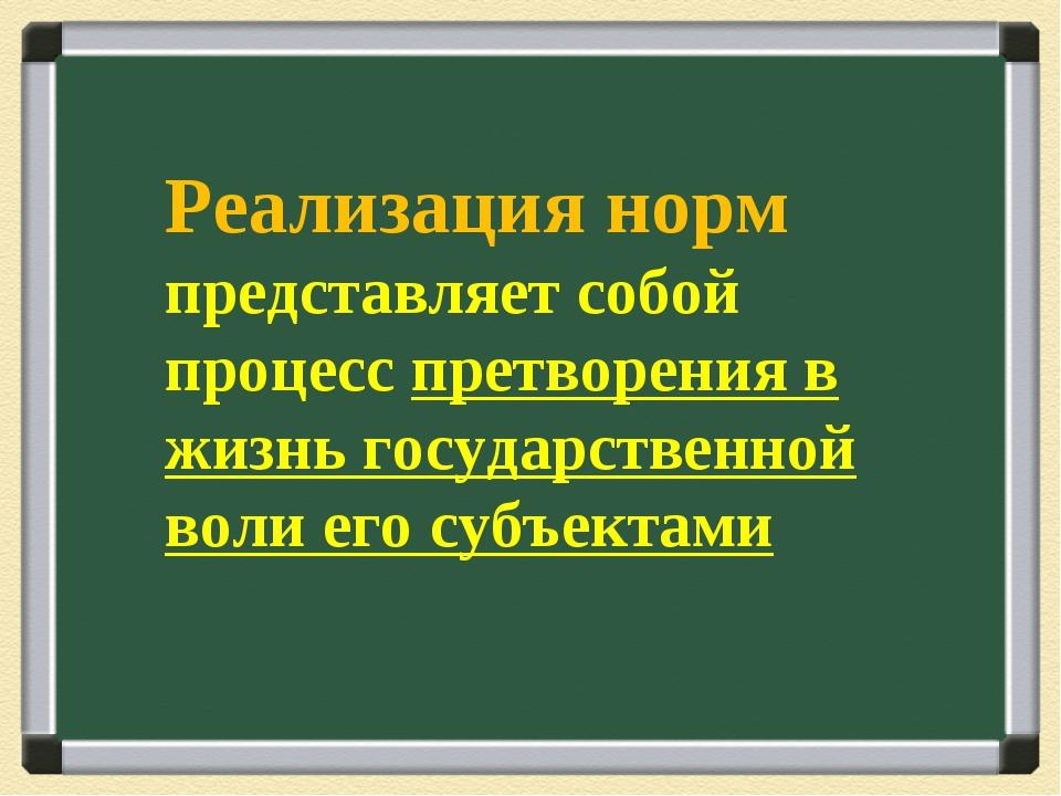 Реализация норм представляет собой процесс претворения в жизнь государственн...