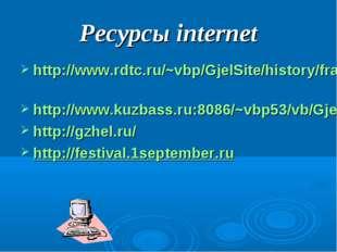 Ресурсы internet http://www.rdtc.ru/~vbp/GjelSite/history/frameset.htm http:/