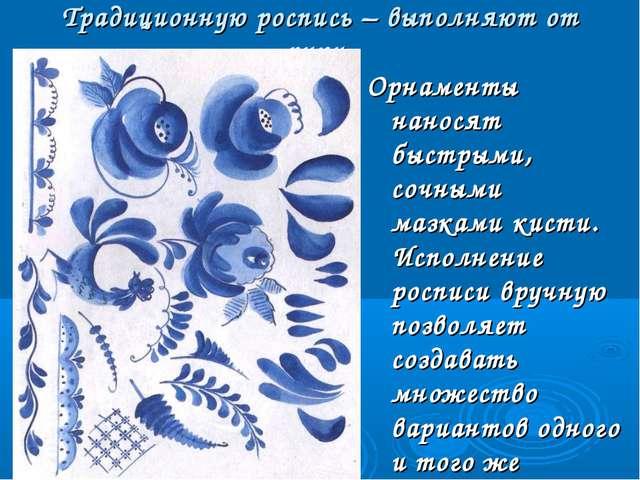 Традиционную роспись – выполняют от руки. Орнаменты наносят быстрыми, сочными...