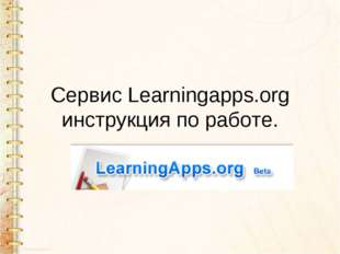 Сервис Learningapps.org инструкция по работе.