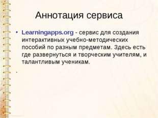 Аннотация сервиса Learningapps.org - сервис для создания интерактивных учебно