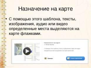 Назначение на карте С помощью этого шаблона, тексты, изображения, аудио или в