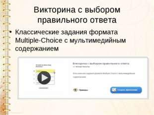 Викторина с выбором правильного ответа Классические задания формата Multiple-