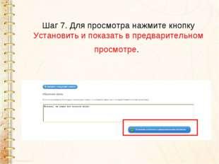 Шаг 7. Для просмотра нажмите кнопку Установить и показать в предварительном п