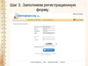 Шаг 3. Заполняем регистрационную форму.