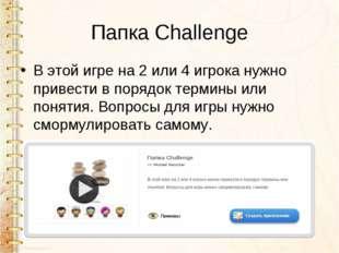 Папка Challenge В этой игре на 2 или 4 игрока нужно привести в порядок термин