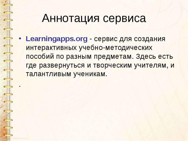 Аннотация сервиса Learningapps.org - сервис для создания интерактивных учебно...