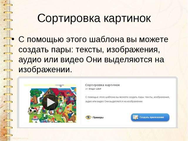 Сортировка картинок С помощью этого шаблона вы можете создать пары: тексты, и...