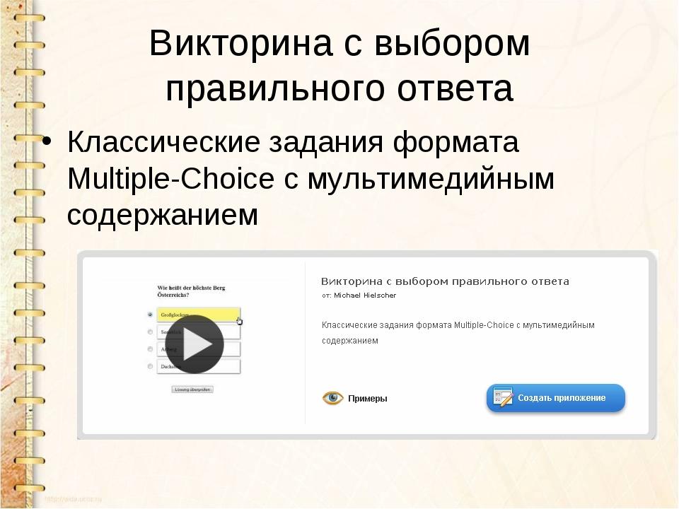 Викторина с выбором правильного ответа Классические задания формата Multiple-...