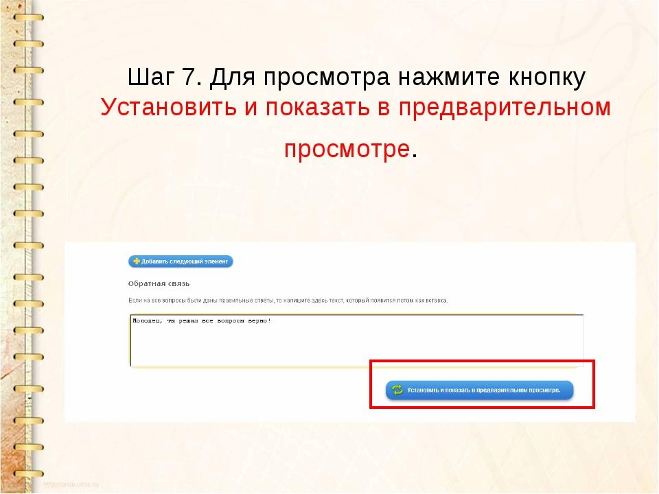 Шаг 7. Для просмотра нажмите кнопку Установить и показать в предварительном п...