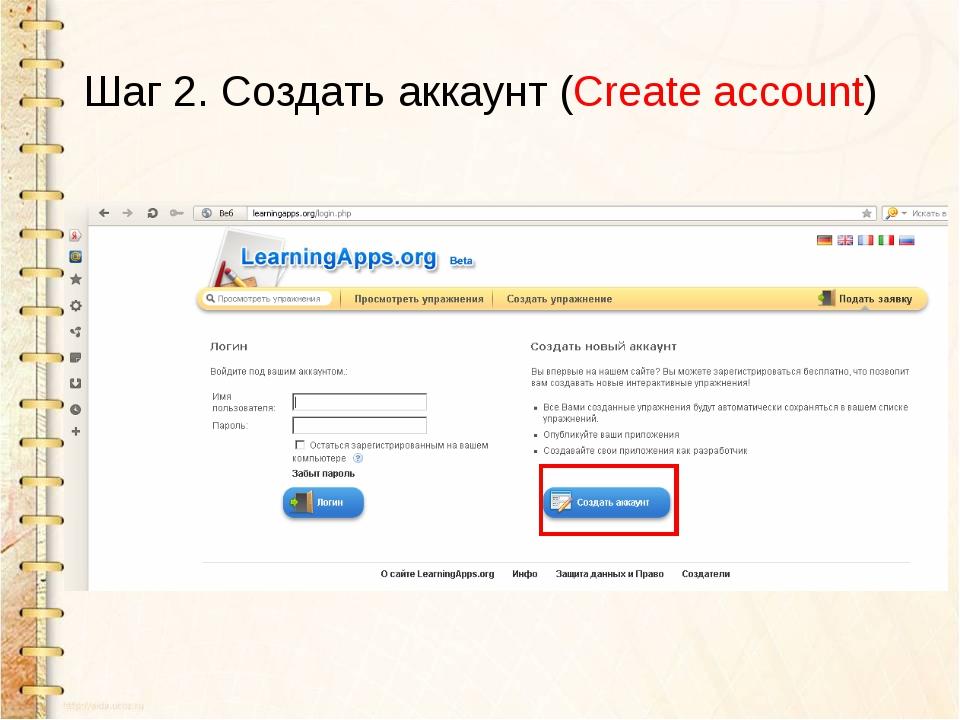 Шаг 2. Создать аккаунт (Create account)