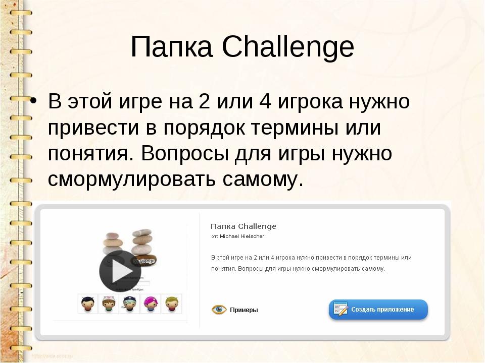 Папка Challenge В этой игре на 2 или 4 игрока нужно привести в порядок термин...