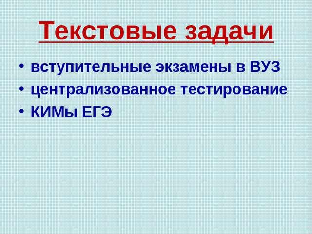 Текстовые задачи вступительные экзамены в ВУЗ централизованное тестирование К...
