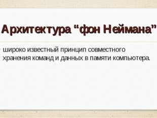"""Архитектура """"фон Неймана"""" широко известный принцип совместного хранениякоман"""