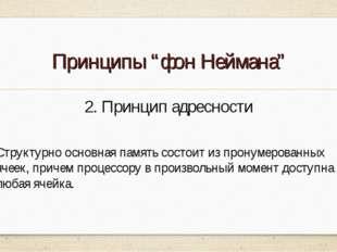 """Принципы """"фон Неймана"""" 2. Принцип адресности Структурно основная память состо"""